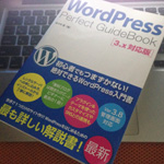 WordPress Twenty Fourteen 設定中2