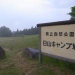 日山キャンプ場で日帰りバーベキューを楽しむー福島県立自然公園