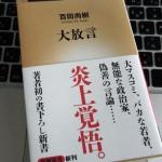 百田尚樹「大放言」を読んでーリアリティある至極まともな内容【感想】