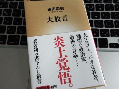 hyakuta_daihougen