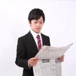 新聞に軽減税率は必要ない。そもそも消費税を5%に戻せばいいだけの話