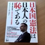 【読書】日本国憲法は日本人の恥である
